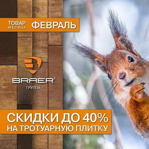 Сезонные распродажи! Товар месяца от Braer! в Белгороде