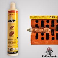 Химический анкер BIT-PE (кирпич, керамические блоки) 300мл