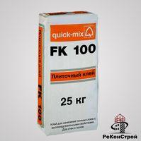 FK 100 Quick-Mix плиточный клей в Белгороде