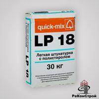 LP 18 wa легкая штукатурка с полистиролом в Белгороде