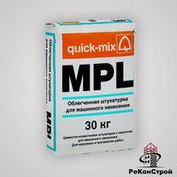 MPL wa облегченная цементно-известковая штукатурка с перлитом