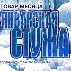 Сезонные распродажи!!! Акция «Товар месяца» BRAER!!! До 31.01.2018 г. в Белгороде