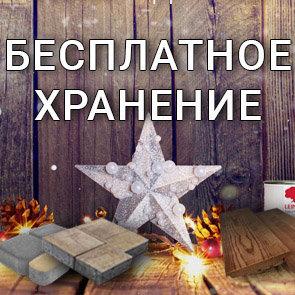 Бесплатное хранение до весны! в Белгороде