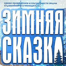 Акция «ЗИМНЯЯ СКАЗКА» от Braer! До 29.12.2017 г. в Белгороде
